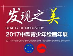 """2017""""发现之美""""中欧青少年绘画年展"""