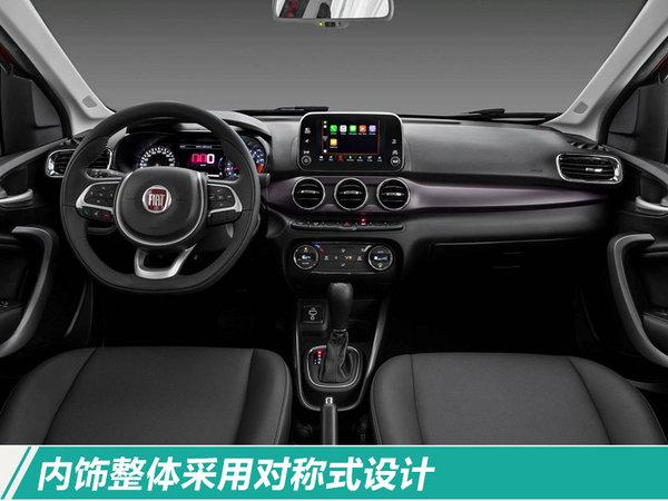 菲亚特推全新紧凑型轿车 内饰精致/年初上市-图2