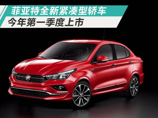 菲亚特全新轿车第一季度上市 竞争丰田卡罗拉
