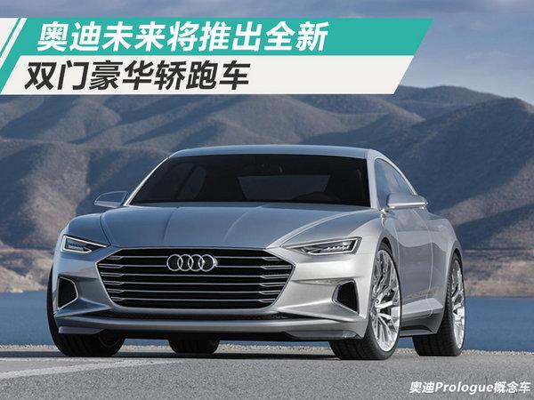 奥迪将推全新双门豪华轿跑车型 竞争宝马8系