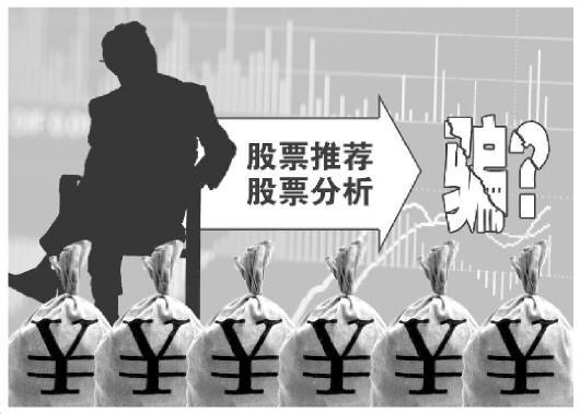 揭社交群荐股陷阱:半年咨询费数万 分析师一般无资质