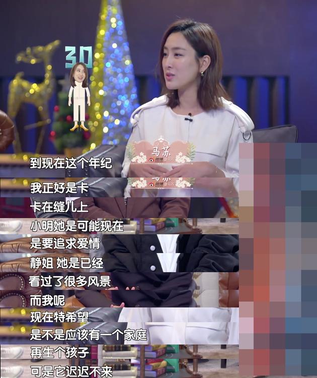 马苏上节目称想结婚生孩子 处在很纠结的阶段