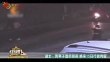 两男子酒后胡闹 马路上对行驶车辆撒泼 换来15日行政拘留