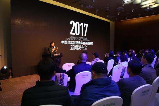 2017中国自驾游年度极致路线在京揭晓
