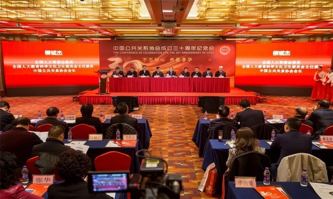 中国公共关系协会成立三十周年纪念会在京举行