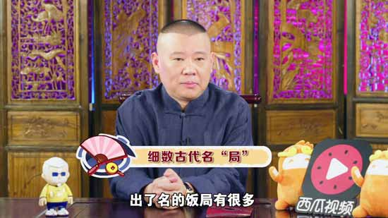 """郭德纲谈饭局文化 称""""佛系中年男子""""不爱社交"""