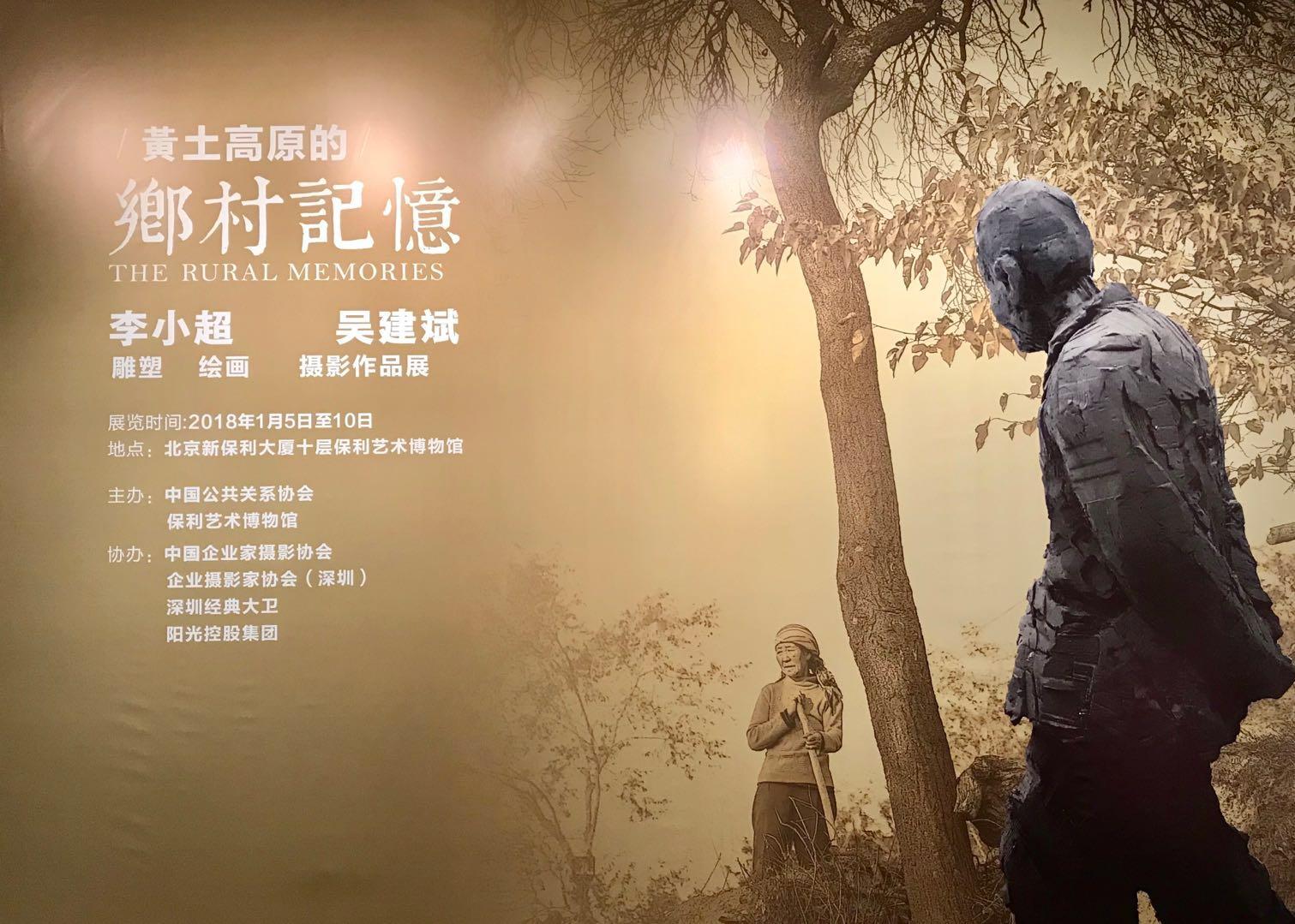纪念中国公共关系协会成立三十周年系列文化活动在京举行