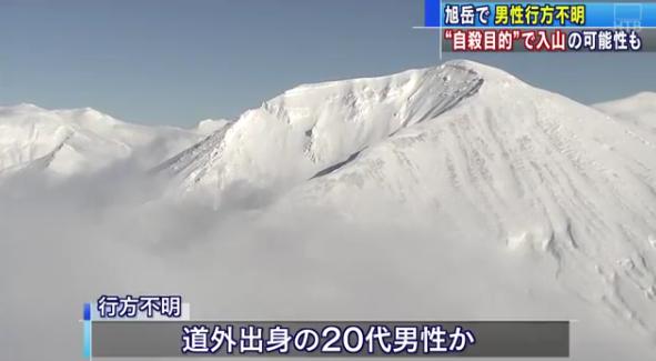 日本男女网友相约赴雪山自杀 山中一夜后阴阳两隔