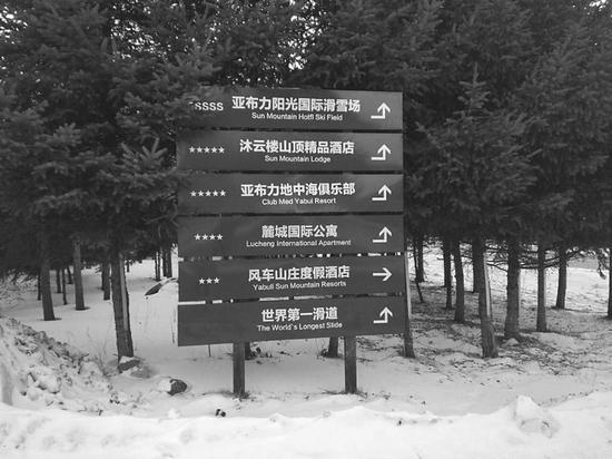 探访亚布力度假村:滑雪场经营正常 官方初步调查结束