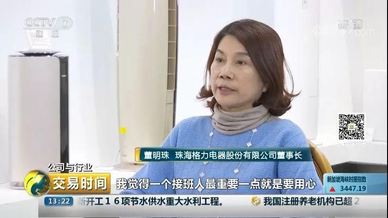 董明珠谈退休:接班人有待考验 现在是年轻人最好时机