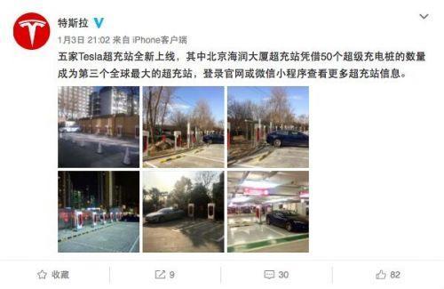 特斯拉中国充电桩数量已超1000个 2018年底将翻倍