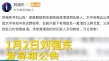 """刘强东要""""认祖归宗"""" 寻找家谱"""