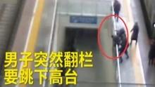 突发列车综合症 旅客从高台跳出被民警一把拉住