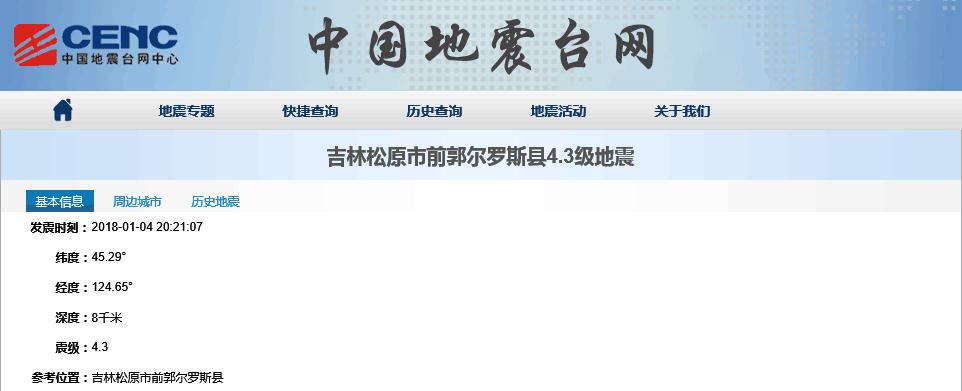 澳门网上赌博平台:快讯:吉林省松原市发生4.3级地震_震源深度8千米