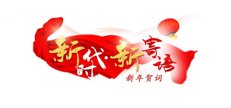 【新时代·新寄语】吴剑:奋斗出来的幸福最有力量