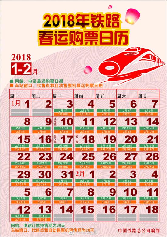 春节回家抢票有妙招 国际航线比往年便宜30%