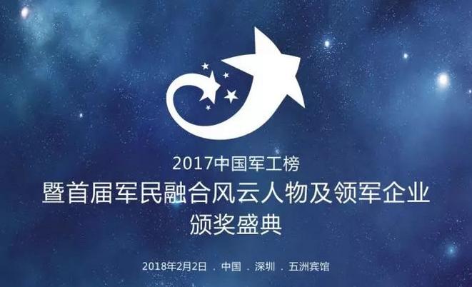 中国军工榜评选首次集中展示中国军工重磅人物