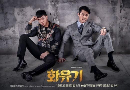 tvN《花游记》剧组发声明致歉 6日起重启播放