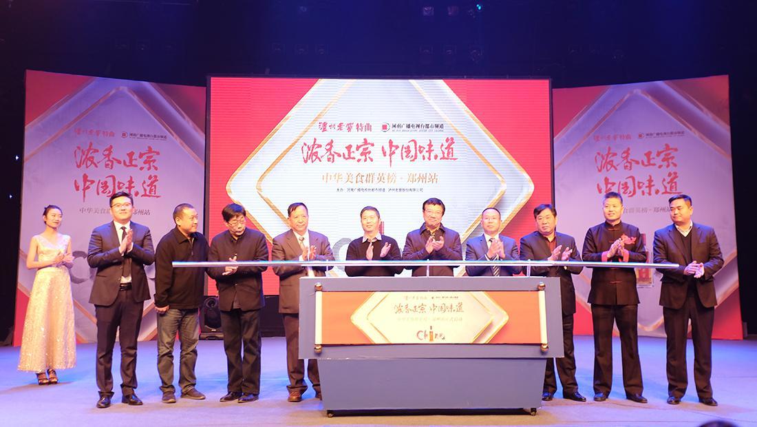中华美食群英榜全国启动,泸州老窖特曲志在复兴中华优秀传统文化