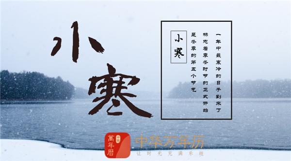 中华万年历日历:今日小寒