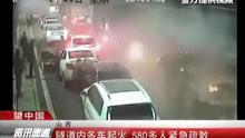 山西:隧道内多车起火 580多人紧急疏散