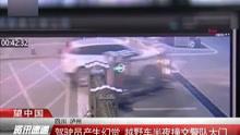 四川 泸州:驾驶员产生幻觉 越野车半夜撞交警队大门