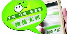 查社保更方便! 微信上线新版电子社保卡