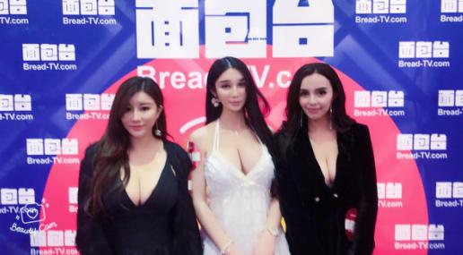 超级嫩模影视歌三栖李宓儿应邀出席香港网名台性感面包女生的四个字图片