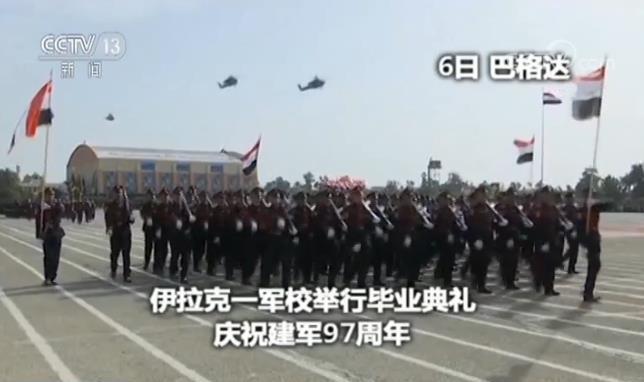 伊拉克庆祝建军97周年 伊总理誓言组建强大军队