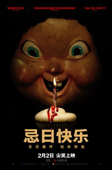 《忌日快乐》定档2月2日 让生日尖笑变忌日