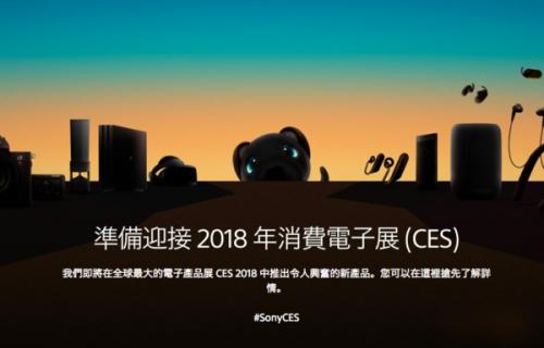 CES2018:索尼发大招!将发布手机等多款新品