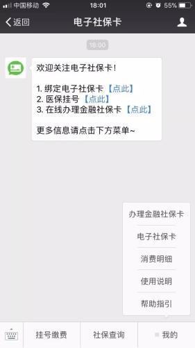 """金沙国际娱乐网:微信新出""""电子社保卡""""_侨胞办业务不用跑大厅"""