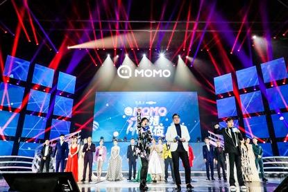 MOMO直播17惊喜夜落幕  狮大大夺取陌陌年度盛典人气冠军