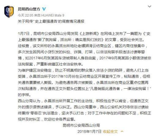 """澳门赌博排名:昆明警方回应""""史上最强通告"""":提示语表述错误"""