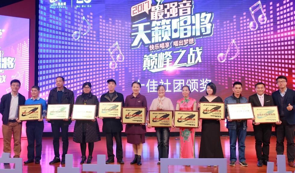 社区活动跨界新玩法 碧桂园业主齐聚唱响天籁-焦点中国网