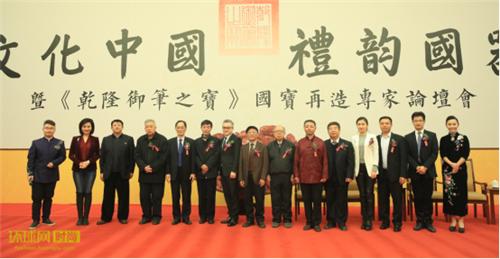 《乾隆御笔之宝》国宝再造专家论坛会在京举行