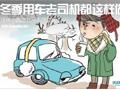 这些小疏忽不可忽视 冬季用车老司机都这样做