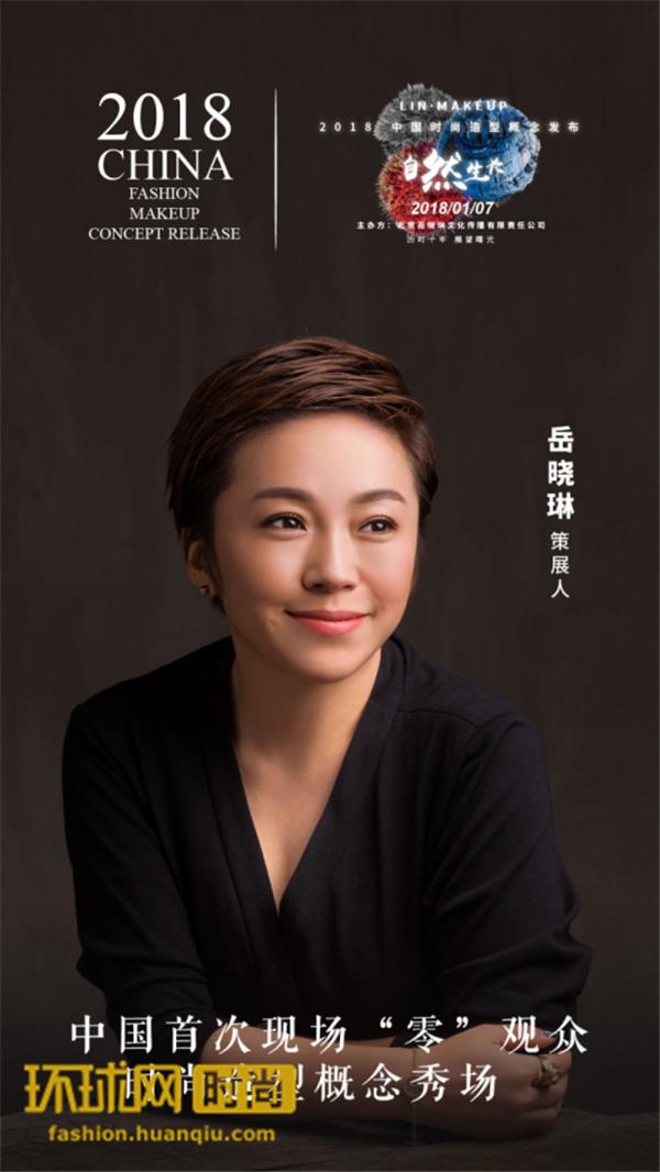 她是岳晓琳 ,2018中国时尚造型概念发布策展人