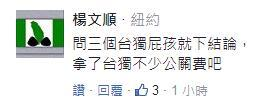 """澳门国际赌博平台:美作家称台湾人非中国人_台网友:拿了""""台独""""钱吧"""