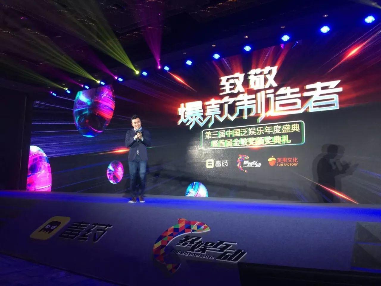 映美传媒一举斩获第三届中国泛娱乐年度盛典公司、项目两项大奖