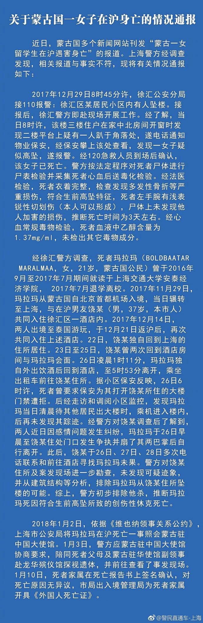 蒙古国女子在沪遇害?上海警方:初步排除他杀