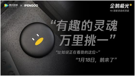 CES2018:外形萌爆!腾讯AI语音机顶盒首度亮相