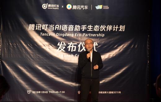 CES2018:腾讯叮当首度揭秘生态伙伴计划 全面开放AI能力