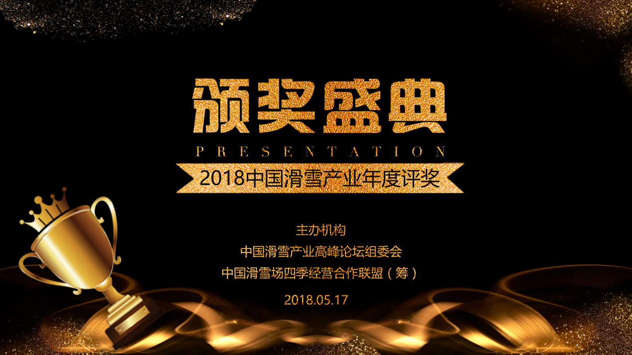 重磅出击:2018中国滑雪产业年度评奖启动