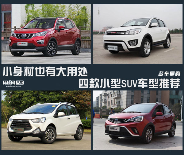 小身材也有大用处 四款小型SUV车型推荐