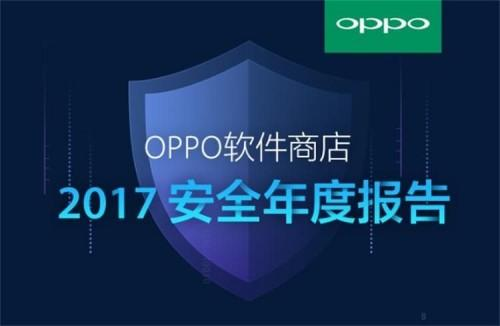 "OPPO软件商店""安全观""背后 移动安全生态"