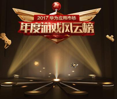 不再棋冷牌热 途游象棋荣膺2017华为市场年度棋牌最佳