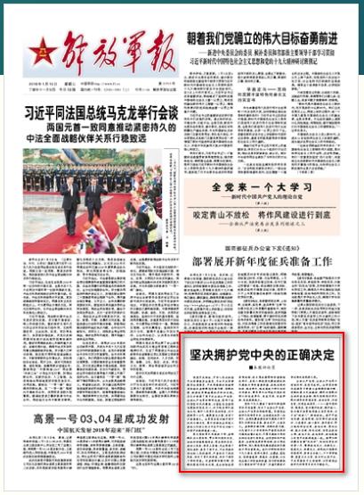 澳门电子游戏网址大全:解放军报:坚决拥护党中央对房峰辉处理决定