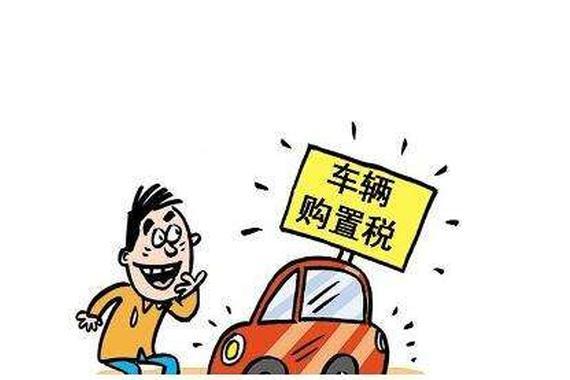 小型车购置税优惠结束 2018年新车销量增长将放缓