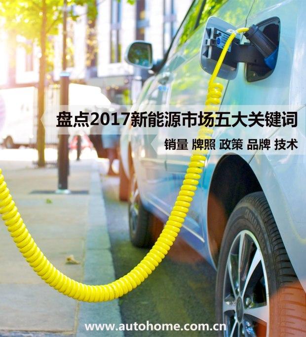 技术跃进 2017年新能源市场关键词盘点